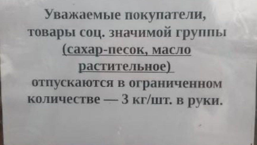 В магазинах оккупированного Крыма начался дефицит товаров: опубликовано фото