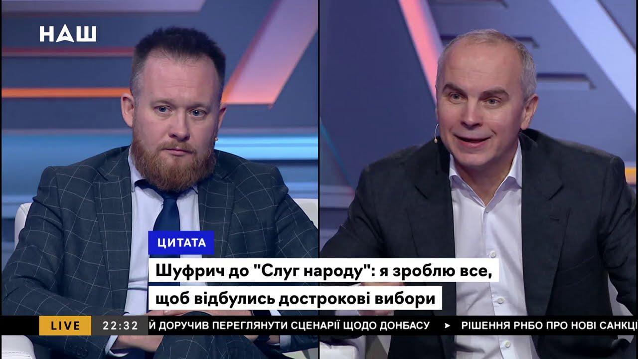 Нестор Шуфрич: Ксюша моя подруга. За Марченко, ви будете відповідати переді мною. Це було дуже підло.