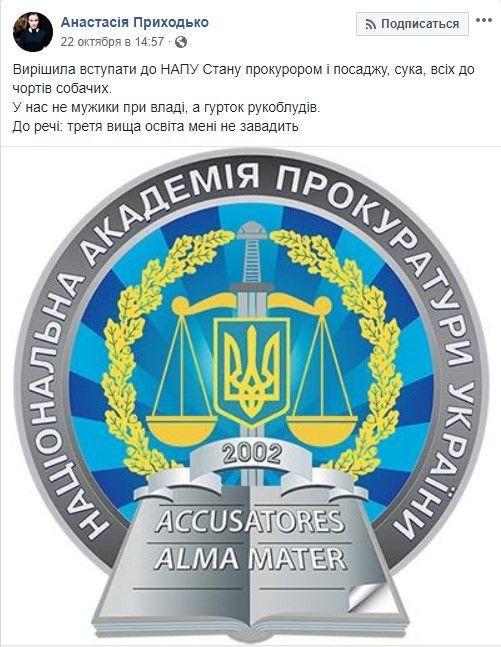 """""""Посаджу, сука, всіх"""": Анастасія Приходько заявила про бажання стати прокурором"""