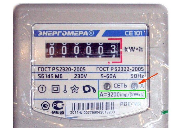 Випадково виявили, що домашній електролічильник працював «в режимі подвійний тариф»! Як перевірити свій лічильник?