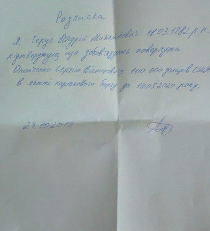 """Як розважаються чиновники з """"космічними"""" зарплатами : Депутат Герус програв у карти 100 тисяч доларів,-ЗМІ"""