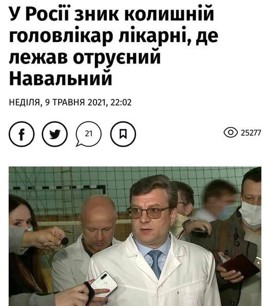 В РФ зник глава регіонального МОЗ Олександр Мураховський — він був головлікарем лікарні, до якої госпіталізували Навального після отруєння у серпн