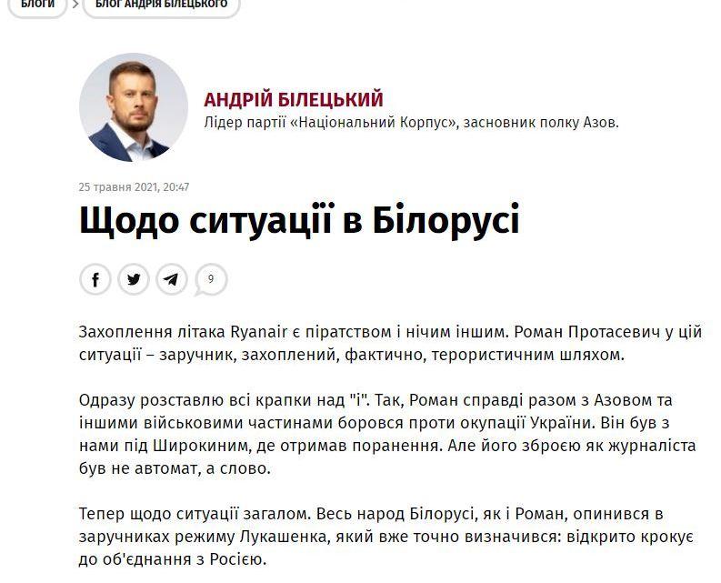 Білецький здав Протасевича як склотару