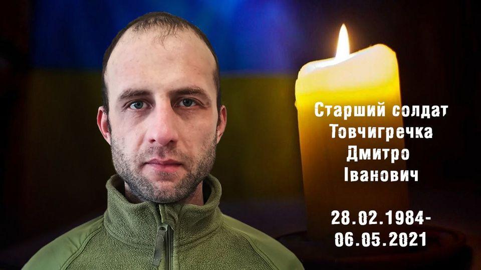 Сьогодні, у свято Дня піхоти: Ми схиляємо голови через смерть старшого солдата Товчигречка Дмитра Івановича, механіка-водія механізованого батальйону.
