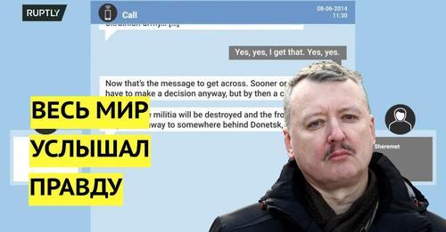 """""""Нехай Росія по ним долбаньот!""""-у голландському суді, де розглядається справа про збитий Боїнгу # МН17, слухають записи переговорів російських бойовиків."""