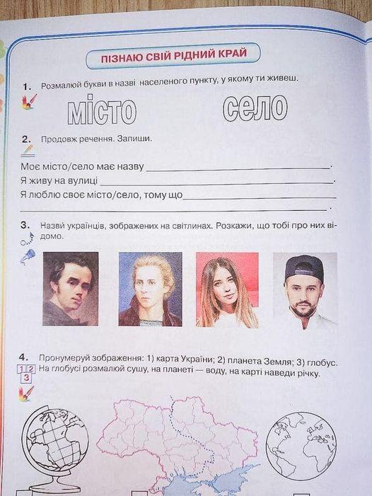 """І """"видатні українці"""", яких ми заслужили. Насправді цей підручник — ілюстрація скотського, занедбаного стану української освіти."""