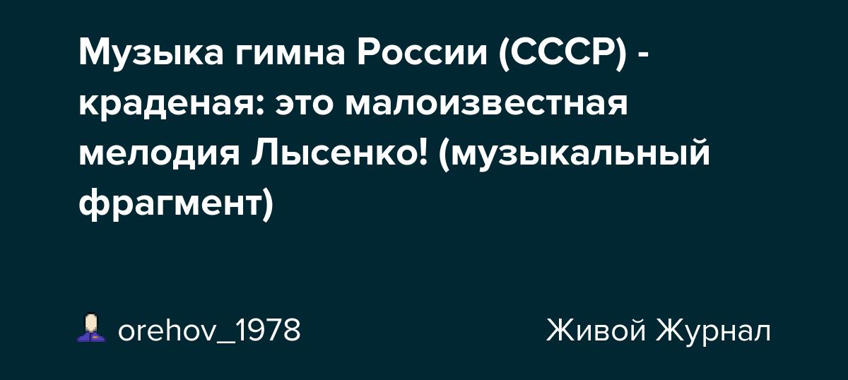 Музыка гимна России (СССР) – краденая: это малоизвестная мелодия Лысенко! (музыкальный фрагмент)