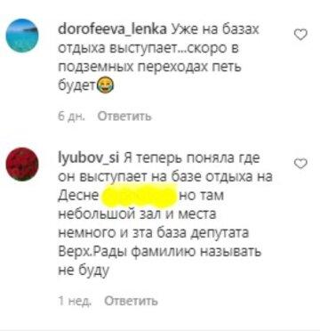 """Дана Балана подловили на базе отдыха нардепа, видео: """"Скоро в подземных переходах петь будет"""""""