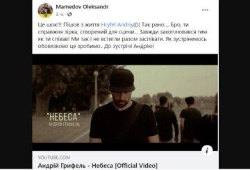 """Оборвалась жизнь известного украинского певца, ему было всего 36 лет: """"Так рано…"""""""