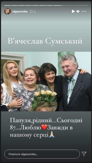 Ольга Сумская показала родную сестру, с которой не общается, и любимого отца: могло бы исполниться 87