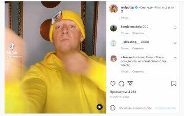 """Потап смутил украинцев внешним видом на новом видео: """"Ваша солидность не совместима с…"""""""