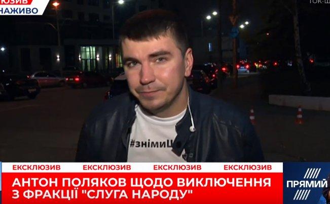 Знайдено мертвим народного депутата України Антона Полякова